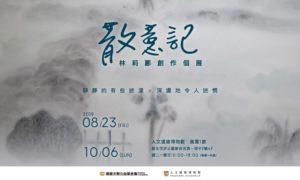 人文遠雄博物館最新展覽【散意記】林莉酈創作個展