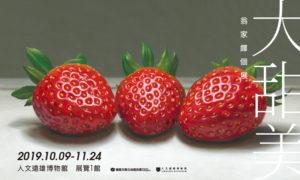 人文遠雄博物館最新展覽【大甜美】翁家鐸個展