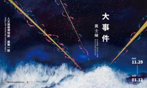 人文遠雄博物館最新展覽【大事件】黄士綸個展