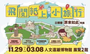 人文遠雄博物館最新展覽【飛閱紙上小旅行】立體書原來如此特展