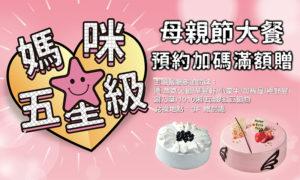 iFG遠雄廣場 五星級美食饗宴
