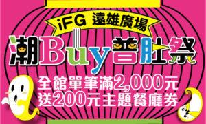 iFG遠雄廣場 潮BUY普肚祭