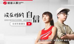 遠雄人壽【沒在怕的自信】形象廣告 全新勵志獻映