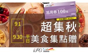 iFG遠雄廣場超集秋 平日美食集點贈