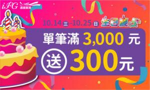 遠雄廣場生日慶5GO精彩!全館滿3千送3百/指定品牌滿萬送千