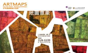 人文遠雄展覽館《地圖意象—許和捷個展》