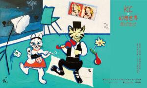 人文遠雄展覽館《KC的幻想世界-張綺玲個展》