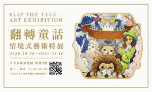 人文遠雄展覽館《翻轉童話—情境式藝術特展》