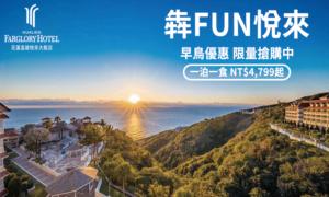 遠雄悅來大飯店【犇FUN悅來】享受花蓮旅遊新體驗