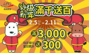 iFG遠雄廣場酬賓加碼 指定櫃位 滿千送百